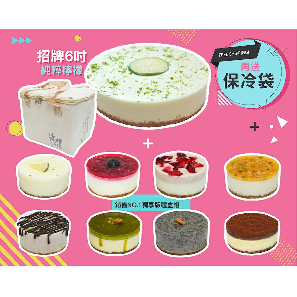 【透明烤箱】免運!銷售NO.1獨享版禮盒組+招牌檸檬 (6吋) 蛋糕 乳酪蛋糕 甜點 下午茶 點心