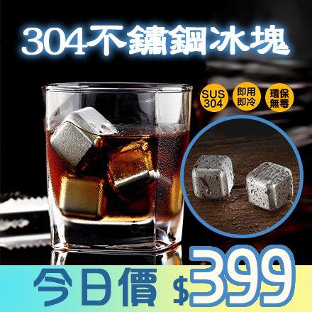 《全店399免運》冰塊 Free Shop 鑽石切割8粒套裝組 送夾子品酒大師威士忌瓶不鏽鋼不會融化的冰球冰石【QFSJX9133】