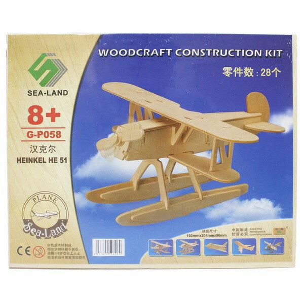 DIY木質拼圖模型 G-P058 漢克爾飛機 中2片入/一個入{促49} 木製飛機模型 四聯組合式拼圖 3D立體拼圖~鑫