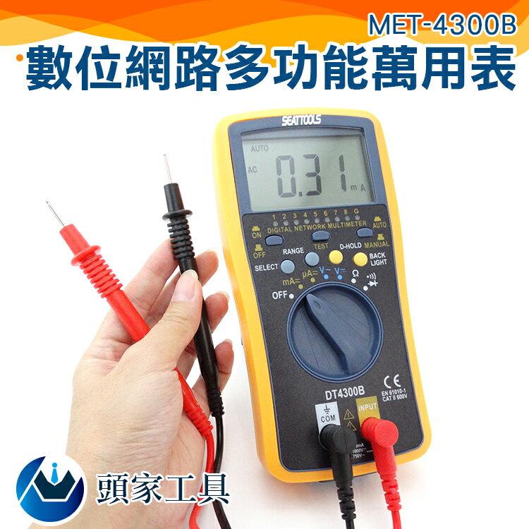 『頭家工具』 網路型數位電表 網路測試功能 全自動量程背光 線序校對 MET-4300B