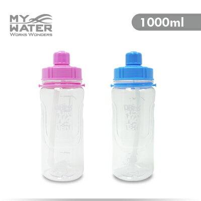 MY WATER 多喝水大容量水壺 1000ml 2色