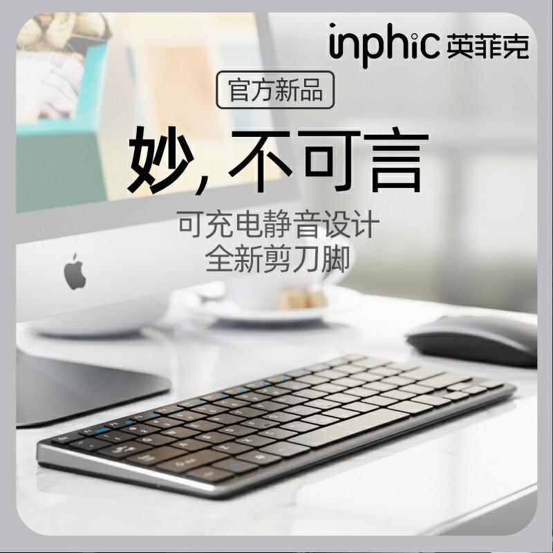V780可充電無線鍵盤滑鼠套裝藍牙三模臺式筆記本電腦平板家用辦公適用蘋果靜音輕薄便攜游戲妙控剪刀腳