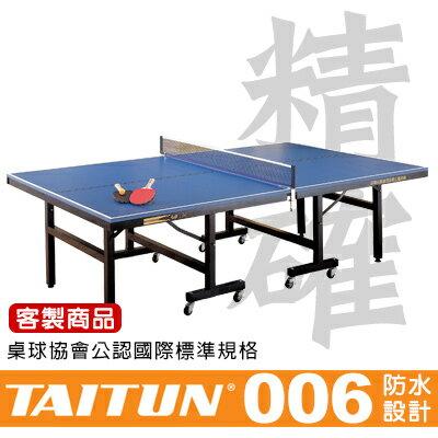 台同精確桌球桌 T006《中華桌協認證》桌面22MM-防水設計-