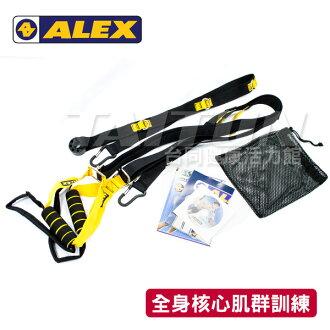 ALEX 全身核心肌群懸吊訓練器/美國海豹部隊專用器材/移動式健身房 B-42