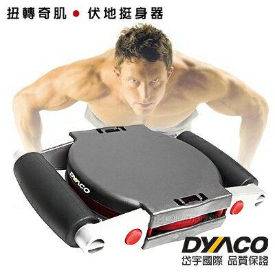 扭轉奇肌 伏地挺身器|全收折的設計讓您攜帶收納更方便