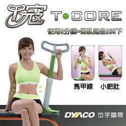 T-core T寇美腹器《女生版》針對核心肌群的鍛鍊設計馬甲線(原特價1390)