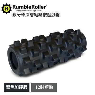"Rumble Roller 深層組織按壓放鬆滾輪狼牙棒《12""黑色加強版》筋膜 肌肉放鬆 按摩滾輪"