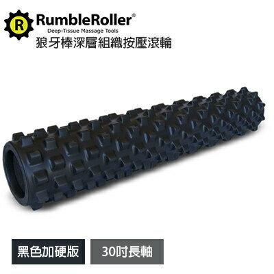"""【現貨供應】Rumble Roller 深層組織按壓放鬆滾輪狼牙棒《30""""黑色加強版》筋膜 肌肉放鬆 按摩滾輪"""
