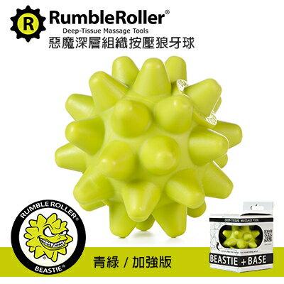 【現貨供應】RumbleRoller Beastie 深層組織按壓放鬆狼牙按摩球《加強版》惡魔球 筋膜放鬆 肌肉舒壓