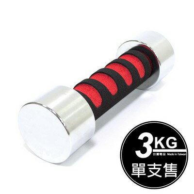 TPOWER 3KG泡棉電鍍啞鈴《單支售》