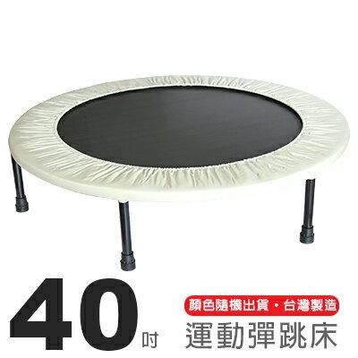四十吋運動彈跳床《台灣製造》塑化使用者腿部肌肉,美化線條,加強身體延展性