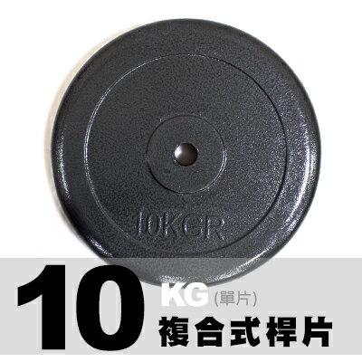 包膠舉重桿鐵片《10公斤》單片販售 可隨意搭配舉桿,舉重床使用《另有電鍍啞鈴組》健身房指定