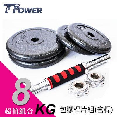 TPOWER 8KG組合式包膠槓片啞鈴組《1.5KGx4》-台灣製