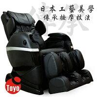 療癒按摩家電到TOYO 3D氣壓零重力按摩椅 《新款樣式霸氣登場》