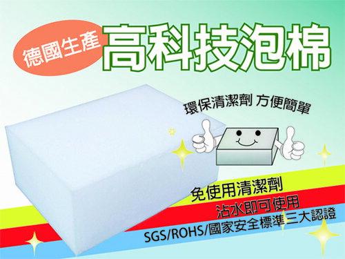 高科技海棉/環保清潔劑/方便簡單//加厚版/4枚入