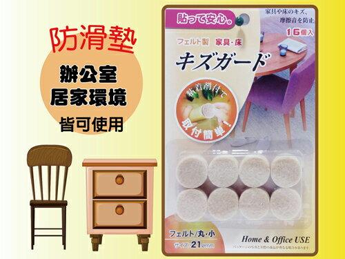 家具防滑墊/椅腳防滑墊/椅腳墊/地板保護防躁音 淺咖色/16入