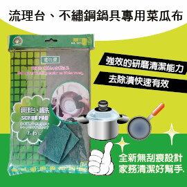 流理台、不鏽鋼鍋具專用菜瓜布/強力去污,經濟實惠/6袋入