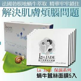La Jade 保濕系列/蝸牛蠶絲面膜/蠶絲材質面膜5入/深層修護肌膚