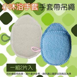 小沐浴手套/附吊繩/身體或臉部肌膚去角質的輔助用品-2片入