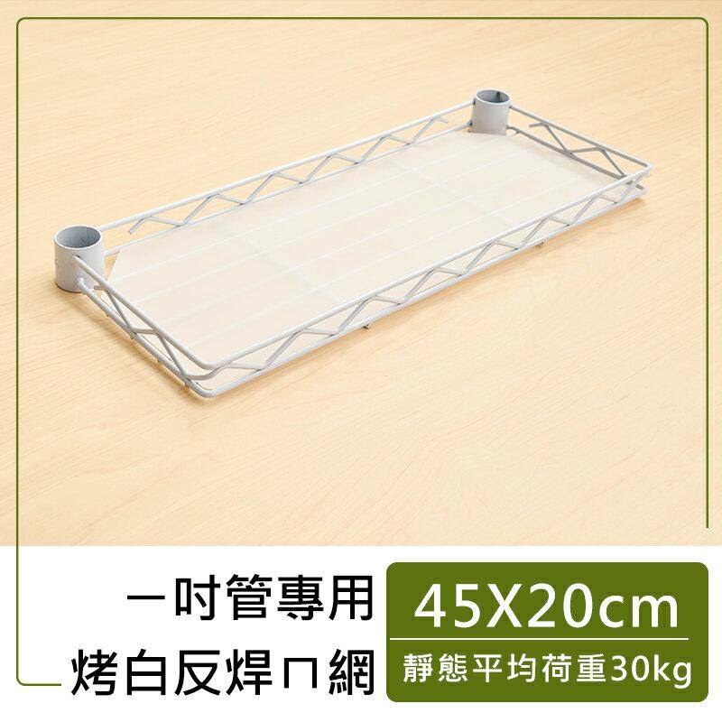 【dayneeds】【 類】45X20cm反焊 烤白ㄇ網 (含夾片  PP板) 收納架  置物架  展示架  層架