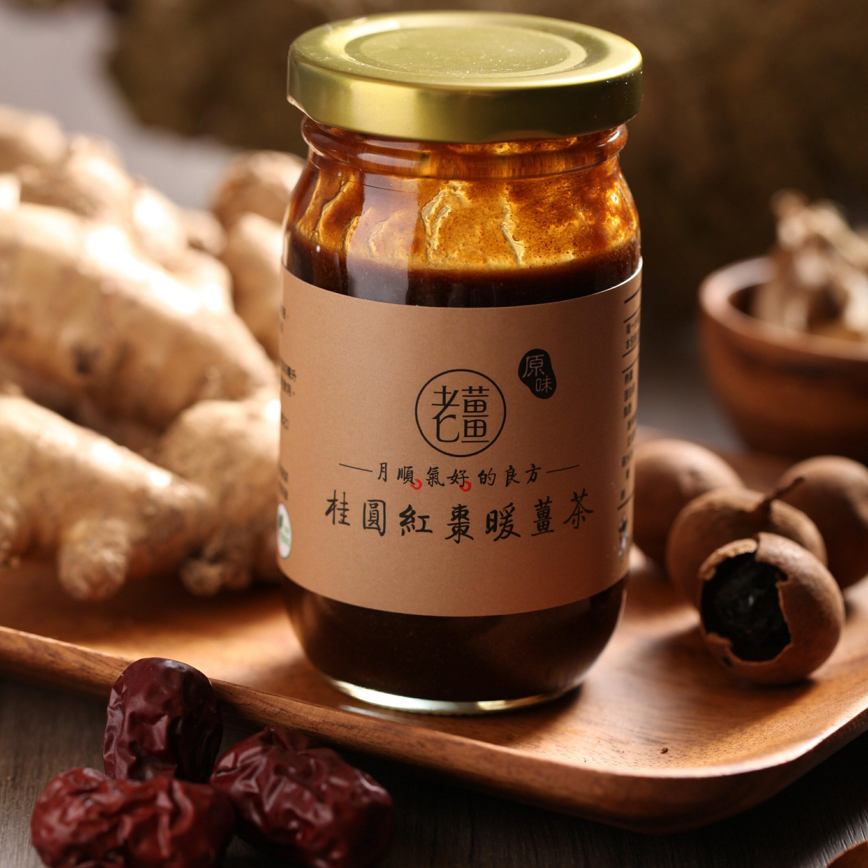 【台灣常溫-薑博士】桂圓紅棗暖薑茶★原味/薑黃