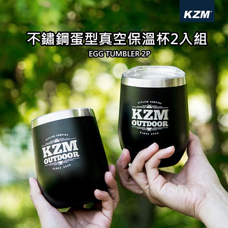 【露營趣】KAZMI K9T3K010 不鏽鋼蛋型真空保溫杯2入組 304不鏽鋼 啤酒杯 斷熱杯 保溫杯 保冷杯 咖啡杯 露營 野營
