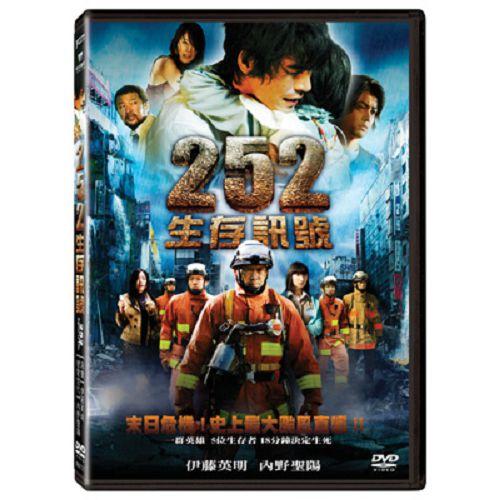 252生存訊號DVD伊藤英明內野聖陽