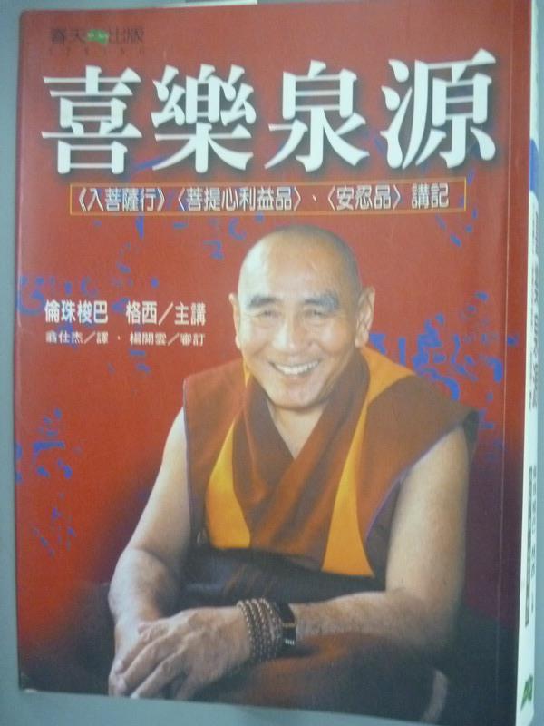 ~書寶 書T1/宗教_HDF~喜樂泉源_ 350_倫珠梭巴,格西