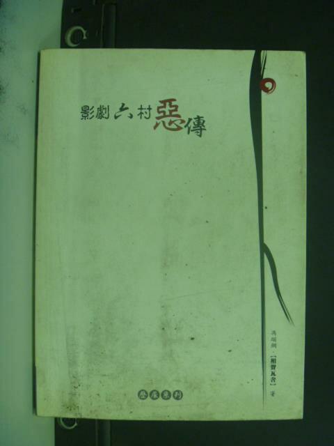 【書寶二手書T7/藝術_GFD】影劇六村惡傳_馮翊綱,相聲瓦舍