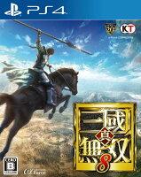 現貨供應中 中文版  [輔導級] PS4 真‧三國無雙 8