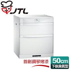 含配送+安裝【喜特麗】落地/下嵌式50CM臭氧型。鋼烤LED面板ST筷架烘碗機(JT-3152QGW)