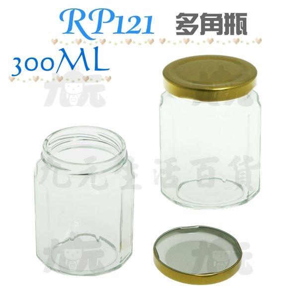 【九元生活百貨】RP121多角瓶/300ml 果醬瓶 密封罐 醬菜罐 玻璃瓶 玻璃罐