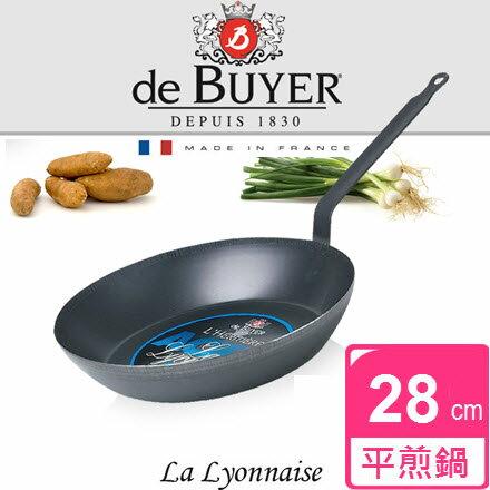 【de Buyer 現貨+預購】法國畢耶 La Lyonnaise 系列極輕煎鍋/炒鍋 28cm 約20工作日內完成出貨
