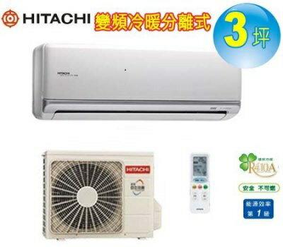 日立《頂級冷暖》分離式冷氣價格(RAC-22NK/RAS-22NK)※(適用3坪)