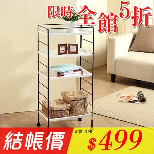 【悠室屋】簡約四層鐵線架 45x29x99 cm 置物架 收納架 拆和四層架 貼心設計 傢俱