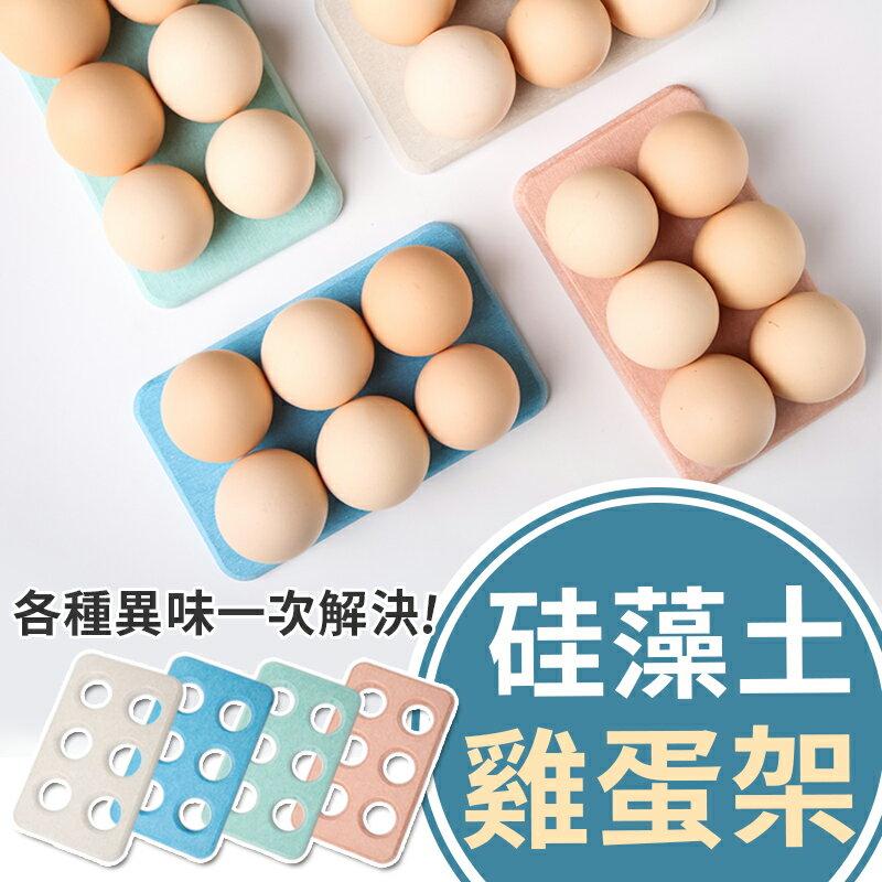 『天然雞蛋收納架!』天然矽藻土 環保吸水雞蛋墊 簡約冰箱矽藻泥雞蛋託收納架【G0702】
