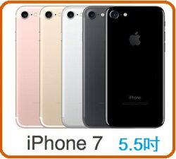 【滿3000點數10%回饋】APPLE iPhone7 Plus 5.5吋128G 玫瑰金/金/曜石黑/紅/銀 五色 台灣原廠公司貨