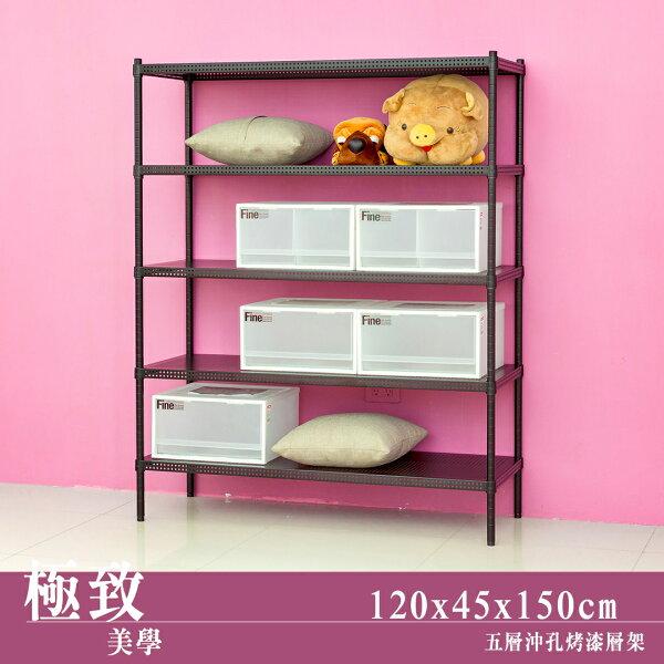 【dayneeds】極致美學120X45X150cm五層沖孔烤黑鐵板層架