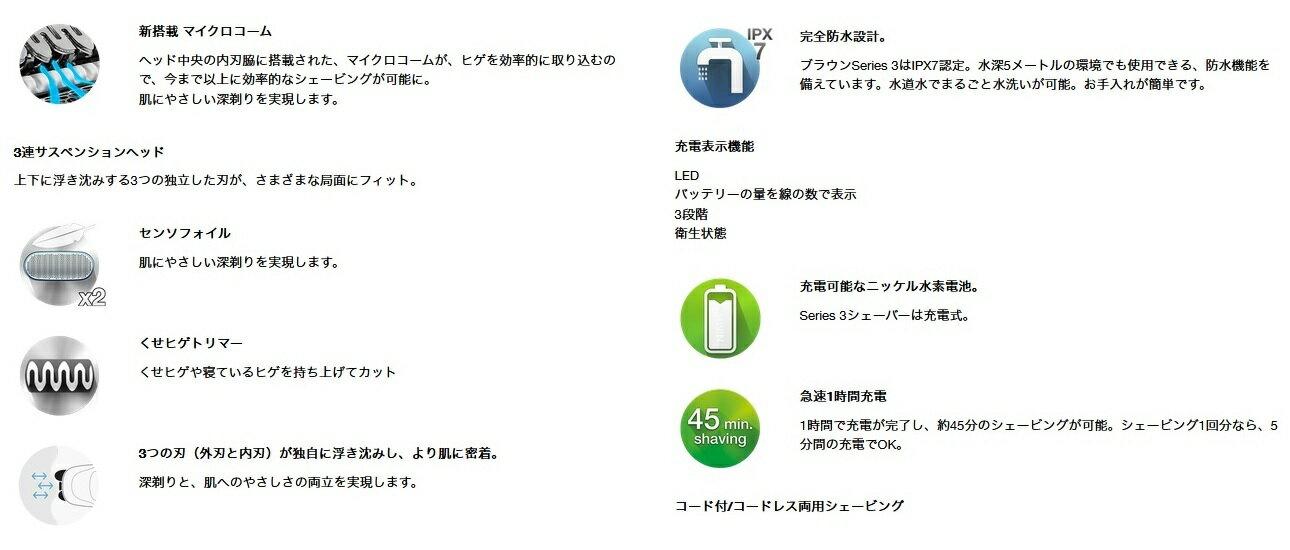 德國百靈BRAUN 電動刮鬍刀 三鋒系列 / 3050cc-G。1色-日本必買 日本樂天代購(9480*1)。滿額免運 5