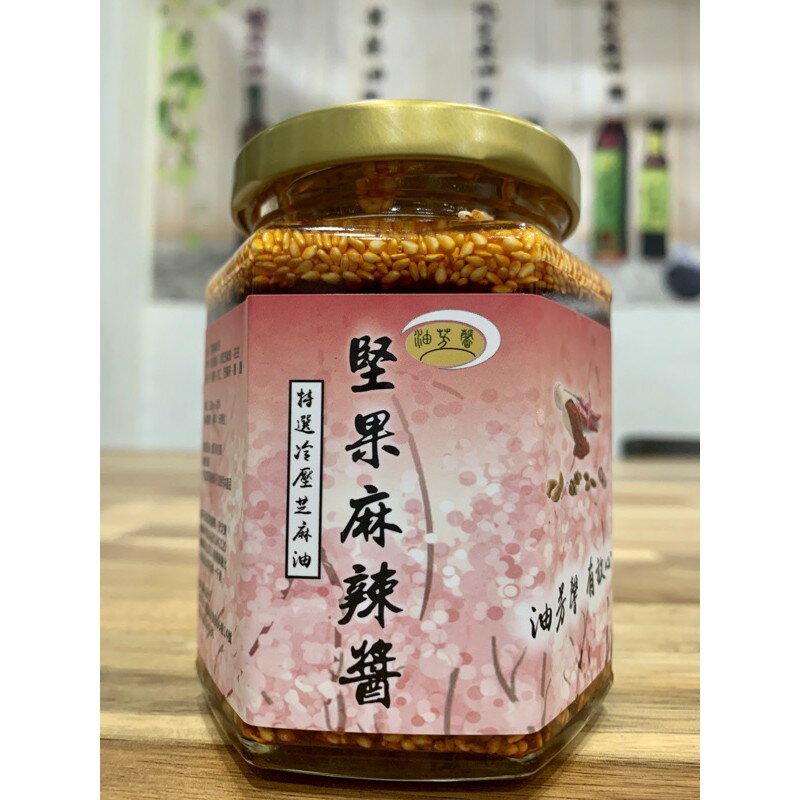 油芳馨堅果麻辣醬#素食可食用 250g