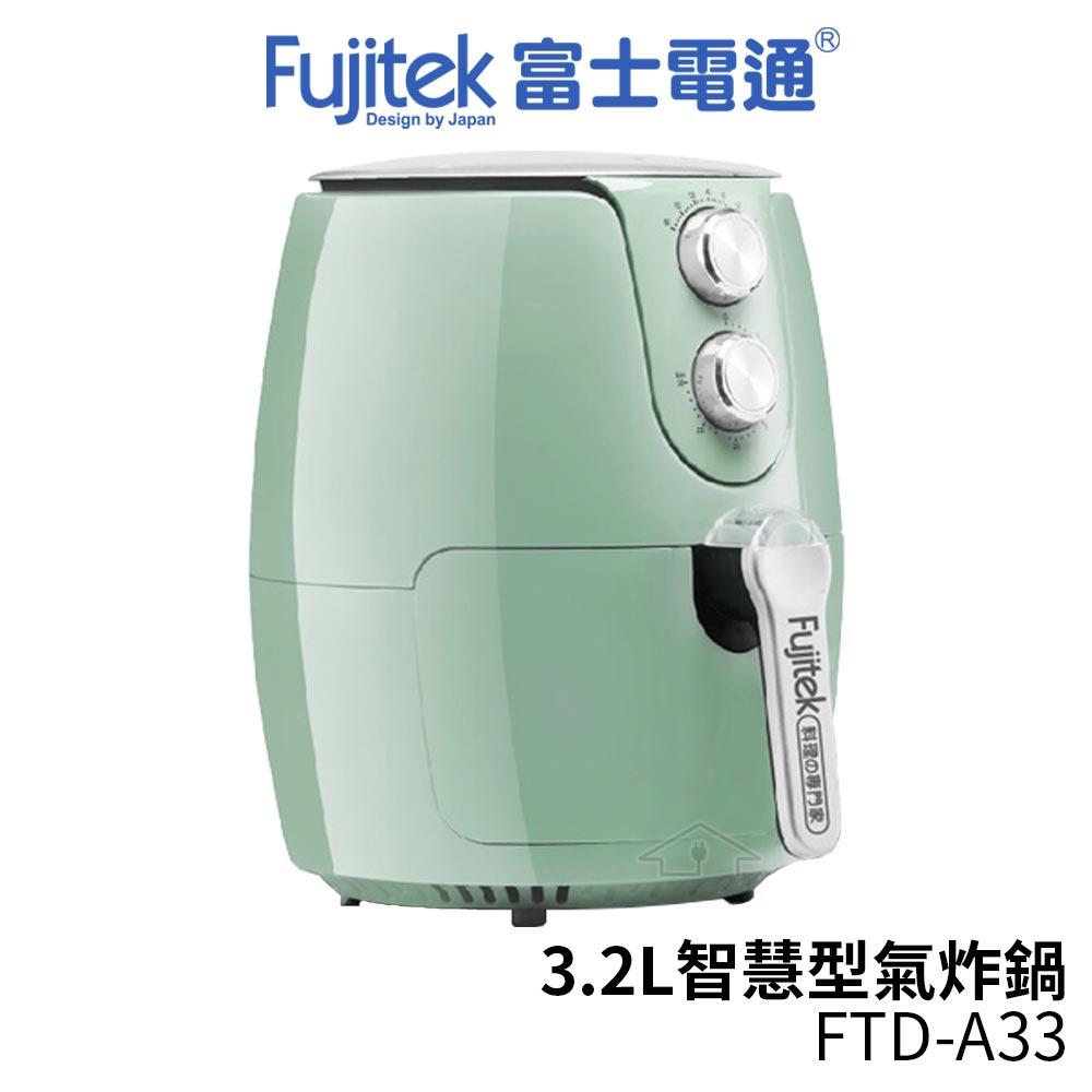 Fujitek富士電通 3.2L大容量智慧型氣炸鍋 FTD-A33 春天田園綠色
