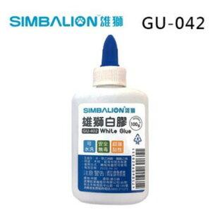 雄獅可水洗白膠GU402(100g)