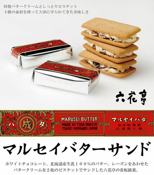 北海道六花亭奶油葡萄夾心餅乾10入rokka009海渡