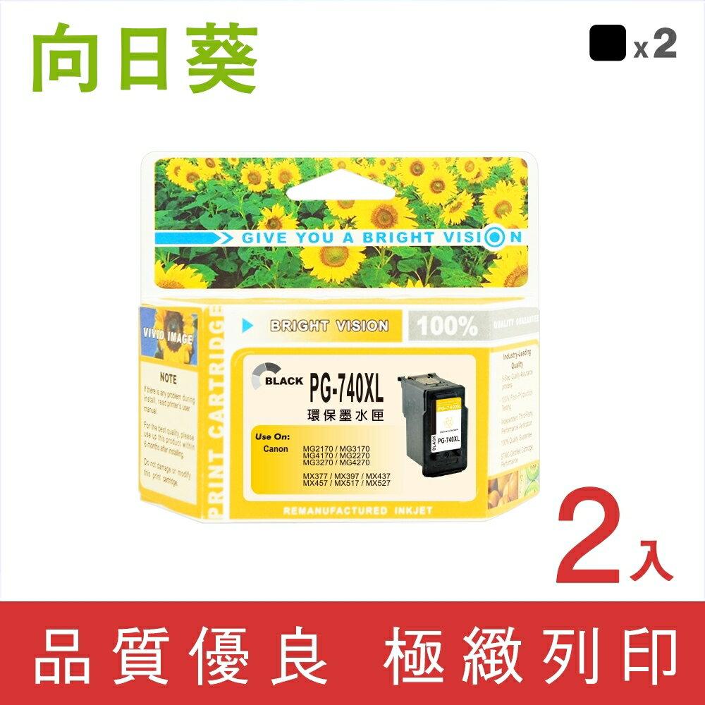 翠亨生活館 [Sunflower 向日葵]for Canon PG-740XL 黑色高容量環保墨水匣 /  2黑超值組