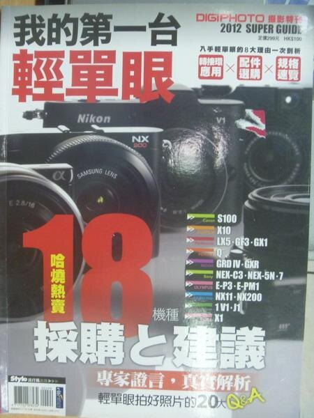 【書寶二手書T5/攝影_ZIJ】DIGIPHOTO用鏡頭享受生命_特刊_我的第一台輕單眼