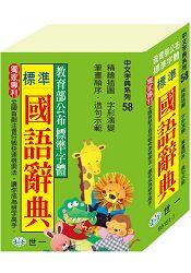 標準國語辭典:64K
