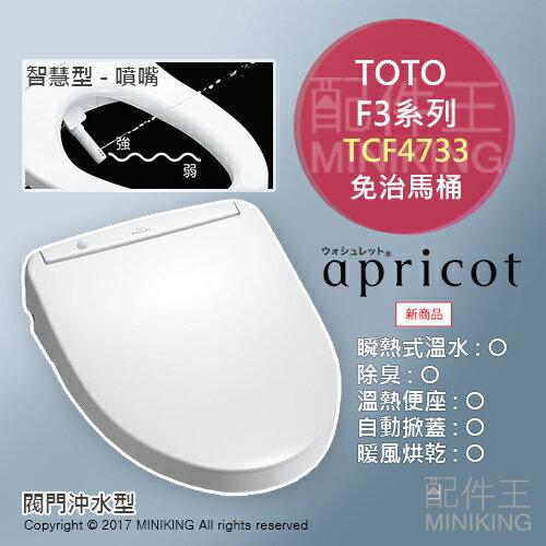 【配件王】日本代購TOTOWASHLETapricotF3TCF4733瞬熱型免治馬桶閥門沖水