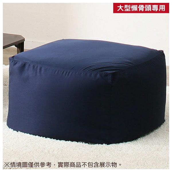 大型懶骨頭沙發專用布套 (本體另售) SOLID2 L NV NITORI宜得利家居 0