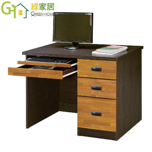 【綠家居】艾多奇時尚3.4尺雙色書桌電腦桌(拉合式鍵盤+三抽屜)