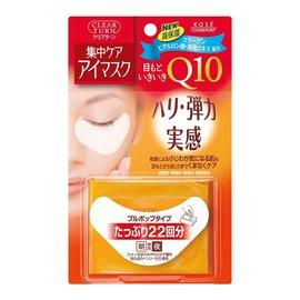 KOSE 輔酶 Q10 緊緻彈力眼膜44枚 (22回分)